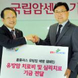 홈플러스 유방암 치료 기금 전달
