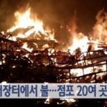 화개장터 화재, 재산피해만 2억 원, 점포 절반 불에타 '다행히 인명피해는 없어'