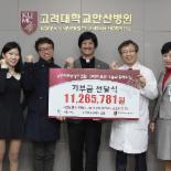 고려대 안산병원, '김연아팬승냥이연합'이 자선기금 전달