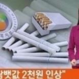 """담뱃값 2000원 인상 합의, 담배 업계 '비상'.. """"1500원 수준으로 조정할 거라더니.."""""""