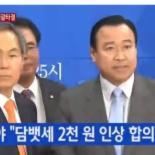 담뱃값 2000원 인상 합의, 업계 파동 예고 '흡연자 울상'