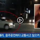김혜리 음주운전, 만취상태로 신호무시 운전 '피해자 상태는?'