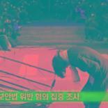 '조현아 죽이기 그만' 대한민국 여성연합, 알고보니 보수단체 모임