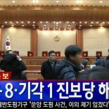 통합진보당 해산.. 재판관 인용 8명·기각 1명