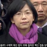 """이정희 """"통합진보당 해산, 허구와 상상 동원한 판결"""""""
