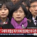 """'통합진보당 해산' 이정희 대표 """"대한민국, 독재국가로 전락"""""""