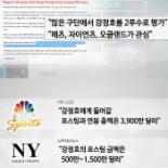강정호 포스팅금액 500만달러, 역대 두번째로 높아