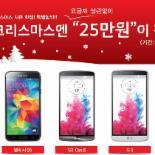 KT, 갤S5 G3 등 최신 인기단말 25만원 할인