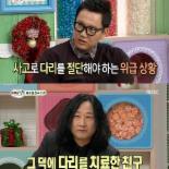 """'세바퀴' 더원, """"다리절단 위기 절친..배용준이 헬기 보내줬다"""""""