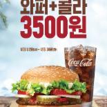버거킹, 와퍼+콜라가 3500원에 특별할인