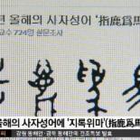올해의 사자성어 지록위마, 1위 선정 이유 '청와대 비선실세 관련?'