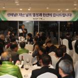 녹십자 퇴직사우 모임 '녹우회', 정기총회 및 송년모임 개최