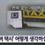 우버 택시 신고 하면 포상금 최대 100만원, '서울시가 꼽은 우버택시 문제점 5가지'