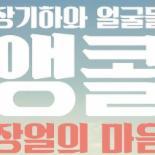 """장기하 """"루머와 라디오 하차 아무런 연관성 없다"""" 입장글"""