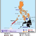 외교부, 필리핀 민다나오 전역에 '특별여행경보' 발령