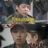 """'진짜사나이' 엠버, 소대장에게 사극톤으로 """"다 잊으시오"""" 왜?"""