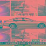 크림빵 뺑소니 사고 수사본부까지 설치...'뺑소니범 여전히 오리무중'