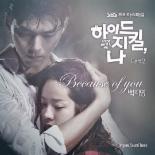 백지영, '하이드 지킬, 나' OST 합류..'애절한 보이스+특유의 감성'