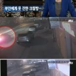 뺑소니 사고 수사본부 설치, CCTV 50여개 분석 '하얀색 BMW5' 용의 차량 포착