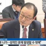 송영근 발언 논란, 여단장의 성폭행 원인은 '외박을 나가지 않아서?' 황당