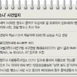 """크림빵 뺑소니 """"소주 4병 마시고 운전"""""""