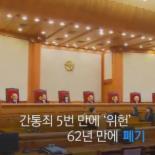 간통죄 위헌 결정, '등산복·콘돔·사후피임약' 주가 상승 '이유 들어보니….'