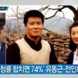 유동근 전인화, '밖에서도 한솥밥' 시청률 '74%' 국민 배우 부부의 위엄