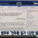 美 법무부, 전두환 일가 재산 122만 달러 몰수 '한국 정부에 전달 예정'
