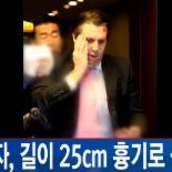 리퍼트 미국 대사, 25cm 가량 되는 흉기로 공격당한 듯