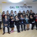 그랜드코리아레저, 직장 보육시설 'GKL행복어린이집' 개원