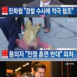 """김기종, 집단-흉기 등 상해 혐의 검토 중 """"단독 범행 주장"""""""