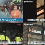 경찰 김기종 사무실 압수수색, '범행 동기'는 무엇이었나?