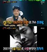 정재욱, '복면가왕' 베터리로 깜짝 출연… 1900년대 '잘가요' 부르던 그 남자!