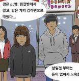 """복학왕 69화 업데이트, 일주일 지연…""""기안84 건강상의 이유"""""""