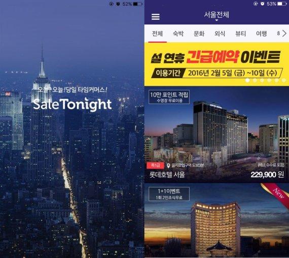 늘어나는 '나홀로 여행족', 숙박·플래닝·길찾기 앱 부각