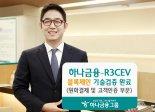 하나금융그룹-R3CEV, '블록체인' 기반 기술 첫 검증 완료