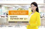 KB국민은행, 'KB내아이 연금저축펀드계좌' 출시
