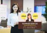 키움증권, 연금저축펀드투자 설명회 개최