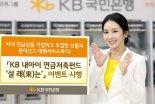 KB국민銀, 'KB내아이 연금저축펀드계좌 설 래(來)는' 이벤트