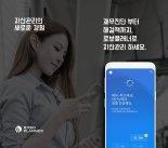 쿼터백, AI 자산관리 '로보플래너' 앱 출시