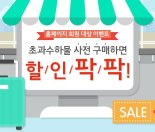 에어서울, 6~7월 위탁수하물 사전구매 할인 행사