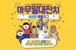 메가박스, 상암월드컵경기장점 오픈 기념 '아무말 대잔치' 댓글 열전 후끈