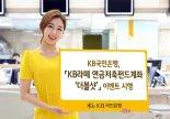 연말정산혜택과 경품까지 받을 수 있는 'KB라떼 연금저축펀드' 인기