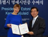서울시 명예시민 된 에스토니아 대통령