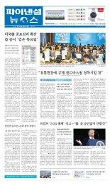 [파이낸셜뉴스 오늘의 1면] 미국發 공포심리 확산..亞 증시 '검은 목요일' 外