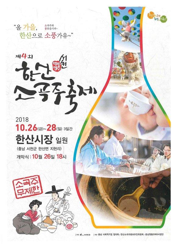'소곡주와 풍류의 만남'..한산소곡주 축제 26일 개막