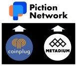 블록체인 프로젝트 '픽션', 코인플러그-메타디움과 협력