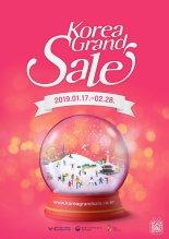 한국 겨울이 매력적인 이유, '코리아그랜드세일' 내년 1~2월 열린다
