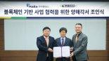 현대BS&C, 한라그룹과 블록체인 사업 협력 MOU