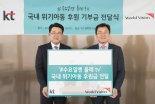 KT, 월드비전에 국내 위기아동 후원금 1000만원 전달
